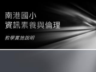 南港國小 資訊素養與倫理