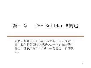 第一章    C++ Builder 6 概述