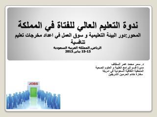 د. سمر محمد عمر السقاف مديرة قسم البرامج الطبية و العلوم الصحية