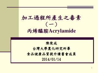 加工過程所產生之毒素 ( 一 ) 丙烯醯胺 Acrylamide