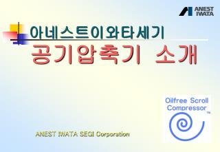 아네스트이와타세기 공기압축기 소개