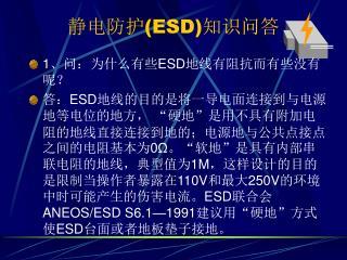静电防护 (ESD) 知识问答