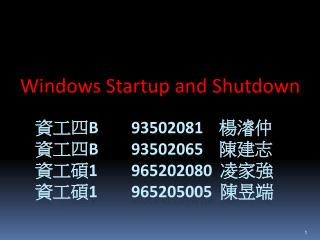 Windows Startup and Shutdown