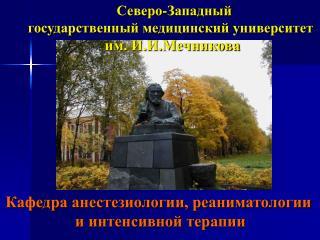 Северо-Западный  государственный медицинский университет  им. И.И.Мечникова