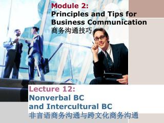 Lecture 12: Nonverbal BC  and Intercultural BC 非言语商务沟通与跨文化商务沟通