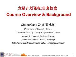 龙星计划课程 : 信息检索 Course Overview & Background