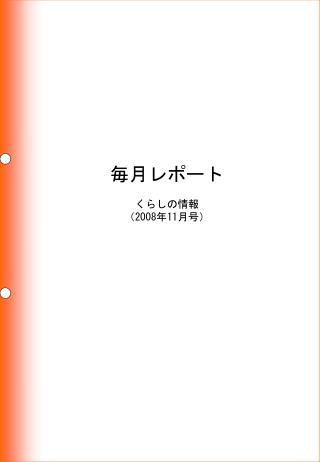 毎月レポート くらしの情報 ( 2008 年 11 月号)