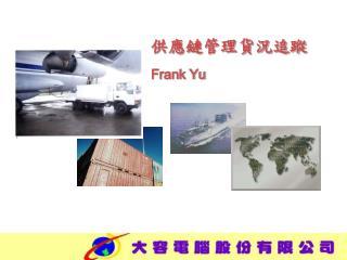 供應鏈管理貨況追蹤 Frank Yu