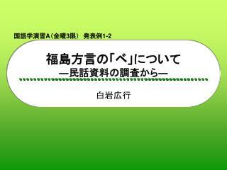 福島方言の「ベ」について ― 民話資料の調査から ―