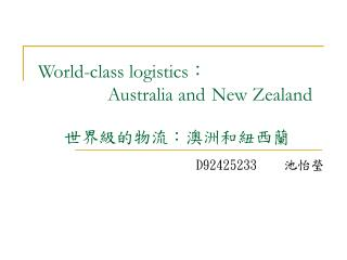World-class logistics : Australia and 	New Zealand 世界級的物流:澳洲和紐西蘭