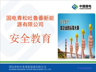 国电青松吐鲁番新能源有限公司