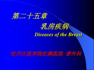 第二十五章              乳房 疾病 Diseases of the Breast 牡丹江医学院红旗医院 普外科