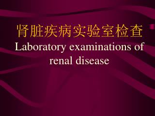 肾脏疾病实验室检查 Laboratory examinations of renal disease