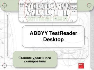 ABBYY TestReader Desktop