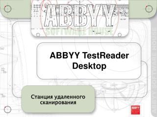 ABBYY TestReader Desktop