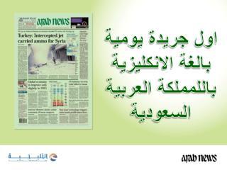 اول جريدة يومية بالغة الانكليزية باللمملكة العربية السعودية