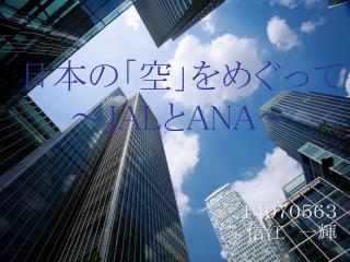 日本の「空」をめぐって ~ JAL と ANA ~