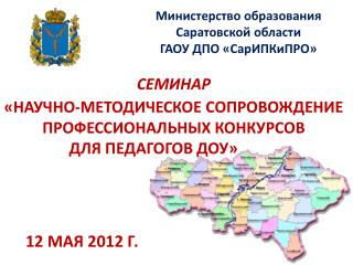 Министерство образования  Саратовской области ГАОУ ДПО « СарИПКиПРО »
