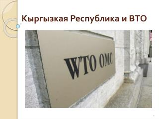 Кыргызкая  Республика и ВТО