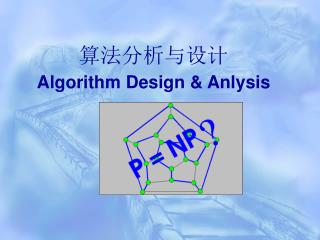 算法分析与设计  Algorithm Design & Anlysis