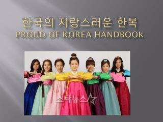 한국의 자랑스러운 한복 Proud of Korea Handbook