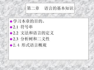 第二章   语言的基本知识