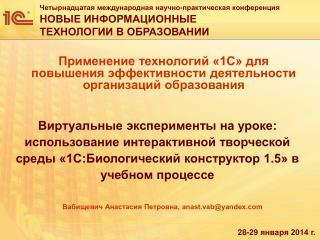 Вабищевич Анастасия Петровна, anast.vab@yandex