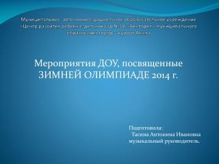 Мероприятия ДОУ, посвященные ЗИМНЕЙ ОЛИМПИАДЕ 2014 г.
