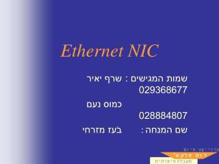 Ethernet NIC