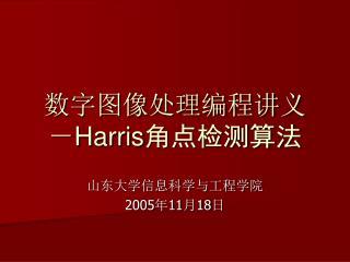 数字图像处理编程讲义 - Harris 角点检测算法