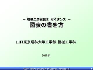 2011 Tokyo University of Science, Yamaguchi