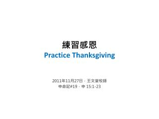 練習感恩 Practice Thanksgiving