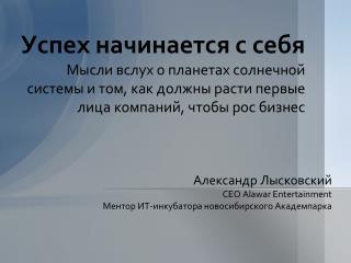 Александр Лысковский CEO Alawar Entertainment  Ментор ИТ-инкубатора новосибирского  Академпарка