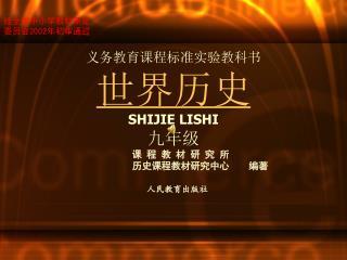 义务教育课程标准实验教科书 世界历史 SHIJIE LISHI 九年级    课 程 教 材 研 究 所            历史课程教材研究中心    编著