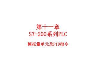 第十一章 S7-200 系列 PLC