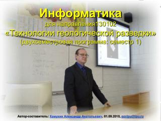 Автор-составитель:  Хамухин Александр Анатольевич ,  01.09.2010,  aaxtpu@tpu.ru