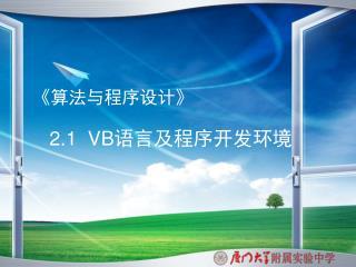 2.1  VB 语言及程序开发环境