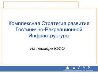 Комплексная Стратегия развития Гостинично-Рекреационной Инфраструктуры