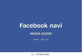 Facebook navi