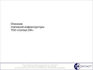 Описание  платежной инфраструктуры ТОО « Contact  24 h »
