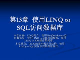 ? 13 ?  ?? LINQ to SQL ?????
