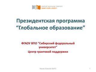 """Президентская программа  """" Глобальное образование """""""