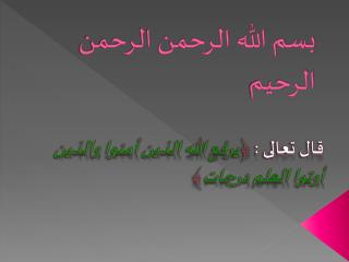 بسم الله الرحمن الرحمن الرحيم