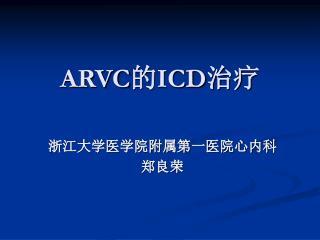 ARVC 的 ICD 治疗