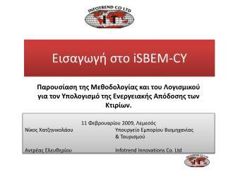 Εισαγωγή στο  i SBEM-CY
