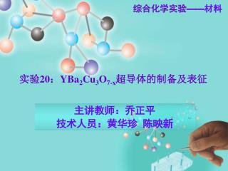 实验 20 : YBa 2 Cu 3 O 7-x 超导体的制备及表征