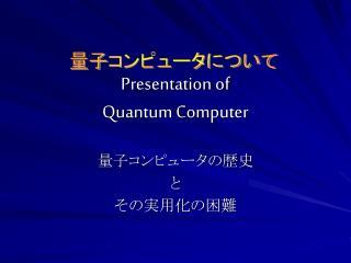 Presentation of Quantum Computer