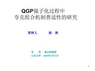 QGP 强子化过程中 夸克组合机制普适性的研究