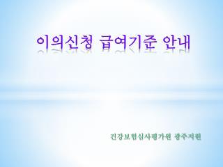 이의신청 급여기준 안내