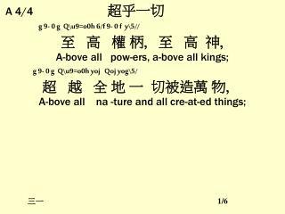 A 4/4 超乎一切      g 9- 0 g  Q \ u9=o 0 h 6 / f 9- 0 f   y \ 5 //         至   高   權 柄,   至   高  神,